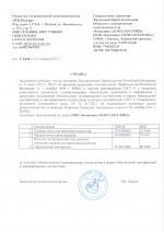 Отказное письмо на сопутствующие товары – двухсторонняя клейкая лента homafix