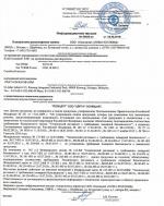 Сертификат пожарной безопасности  для холодной сварки homakoll S 401