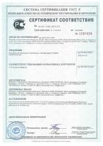 Сертификат соответствия для водно-дисперсионных клеев homakoll