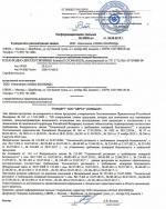 Сертификат пожарной безопасности  для водно-дисперсионных клеев homakoll